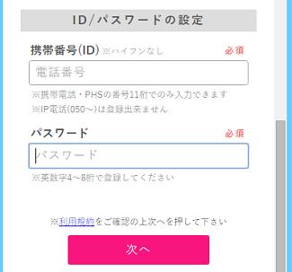 ワクワクパスワード設定画面